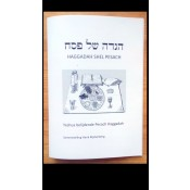 Haggadah shel Pesach-Yeshua beleidende Haggadah (zwart-wit)